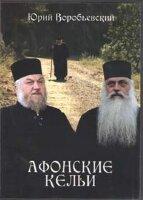 DVD. Воробьевский Ю. Афонские кельи