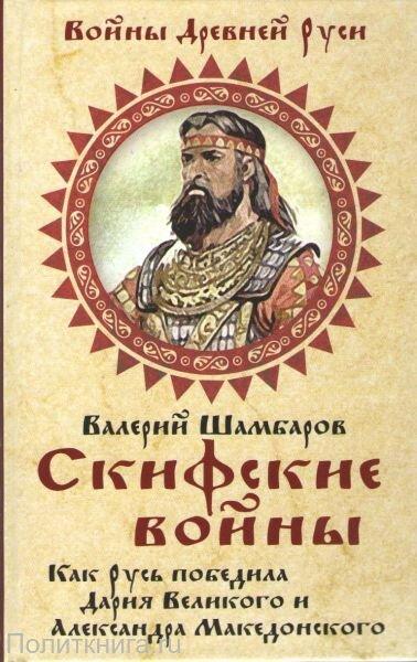 Шамбаров В.Е. Скифские войны. Как Русь победила Дария Великого и Александра Македонского