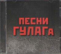 "CD. Мужской хор ""Валаам"". Песни ГУЛАГа"