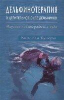 Кунерт К. Дельфинотерапия о целебной силе дельфинов