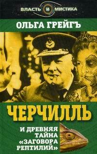 "Грейгъ О. Черчилль и древняя тайна ""Заговора рептилий"""
