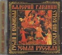 CD. Валерий Гаранин. Земля Русская
