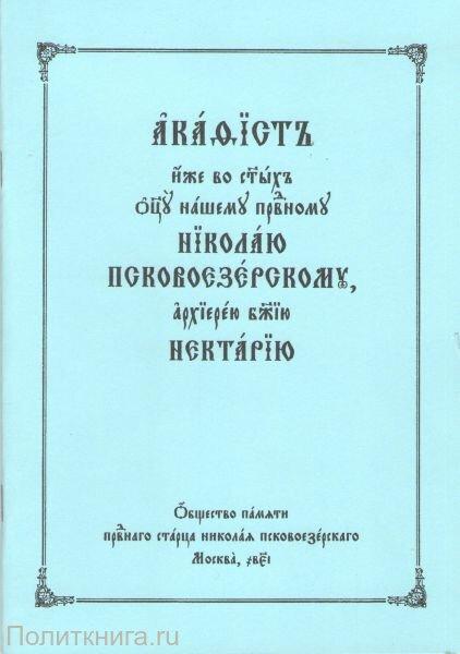 Акафист Николаю Псковоезерскому (Гурьянову) на церковнославянском языке
