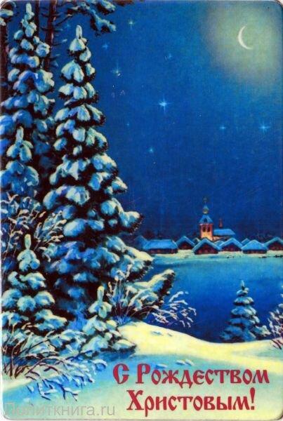 Магнит. С Рождеством. №11