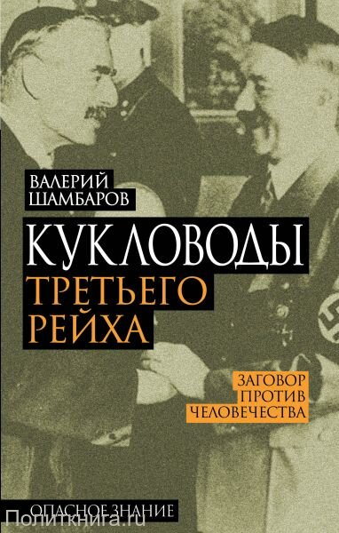 Шамбаров В.Е. Кукловоды Третьего рейха