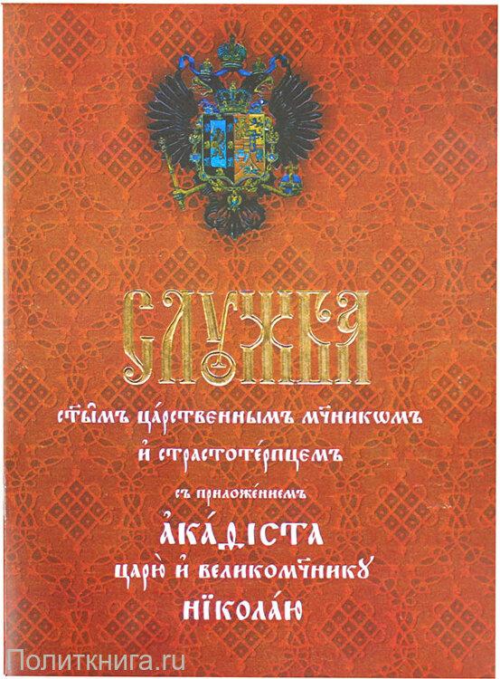 Служба святым царственным мученикам с приложением акафиста царю Николаю II на церковнославянском языке. Репринтное издание