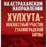 Шеин О.В.  На Астраханском направлении. Хулхута - неизвестный участок Сталинградской битвы