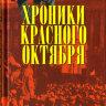 Старилов Н.И. Хроники красного октября