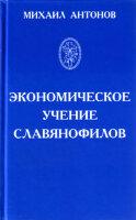 Антонов М.Ф. Экономическое учение славянофилов