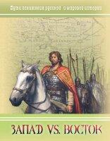 Запад vs. Восток. Пути искажения русской и мировой истории