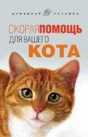 Моисеенко Л.С. Скорая помощь для вашего кота