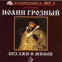 CD. Манягин В.Г. ИОАНН ГРОЗНЫЙ. Без лжи и мифов