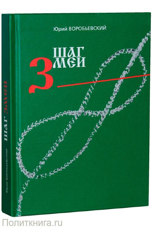 Воробьевский Ю. Ю. Шаг змеи