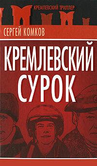 Комков С.К. Кремлевский сурок