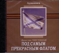 CD. Чистяков В.Н. Под самым прекрасным флагом. Аудиокнига