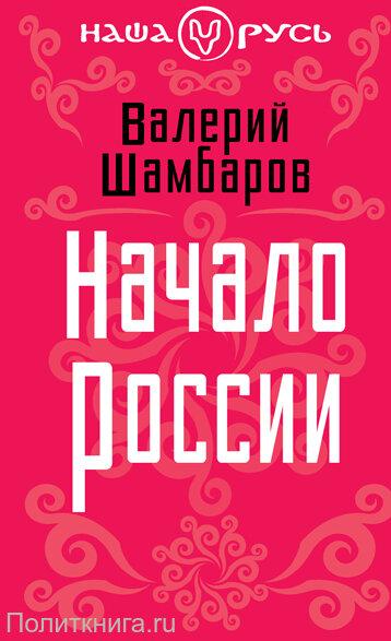 Шамбаров В.Е. Начало России