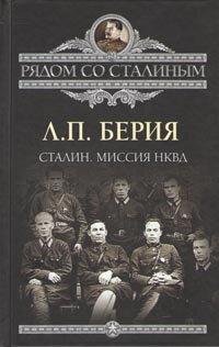 Берия Л.П. Сталин. Миссия НКВД