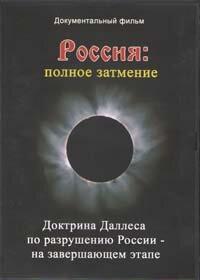 DVD. Россия: полное затмение