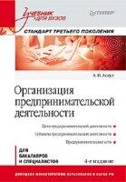 Асаул А.Н. Организация предпринимательской деятельности: Учебник для вузов, 4-е изд. Стандарт третьего поколения