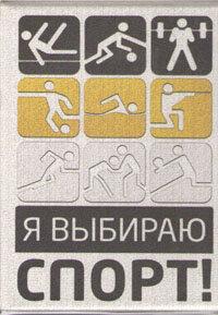 Обложка на паспорт. Я выбираю спорт!