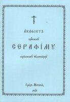 Акафист преподобному Серафиму Саровскому на церковнославянском языке
