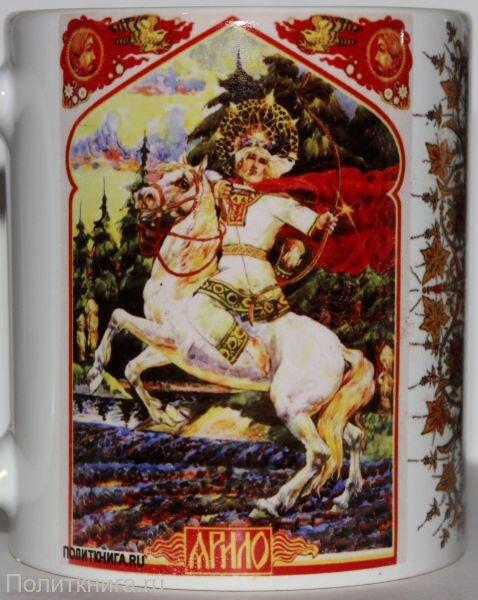 Кружка. Славянский гороскоп. Ярило (Ярила, Яр)