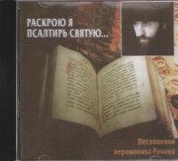 CD. Песнопения иеромонаха Романа. Раскрою я псалтирь святую...