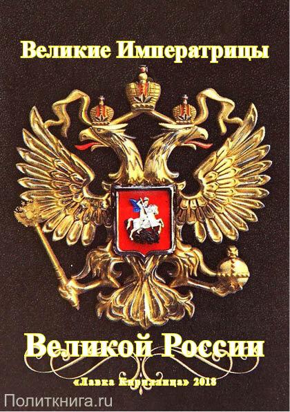 Великие императрицы великой России