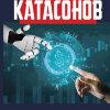 Катасонов В.Ю. Цифровая диктатура и пандемия обмана