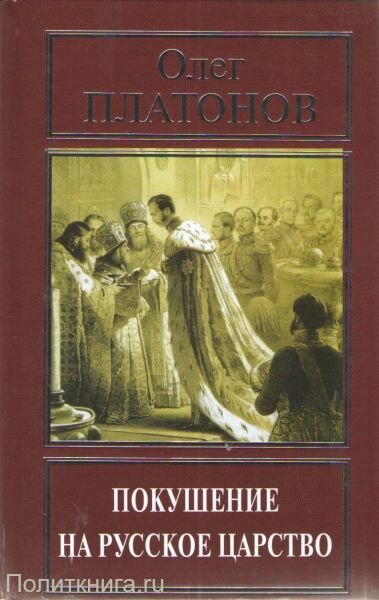 Платонов О.А. Покушение на русское царство