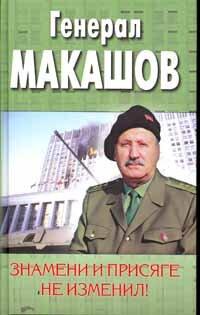 Макашов А.М. Знамени и присяге не изменил