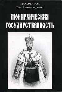 """Тихомиров Л.А. """"Монархическая государственность"""""""
