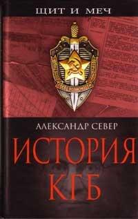 Север А. История КГБ