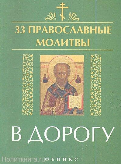 Елецкая Е.А. 33 православные молитвы в дорогу