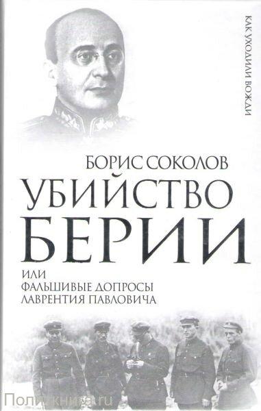 Соколов Б. Убийство Берии, или Фальшивые допросы Лаврентия Павловича