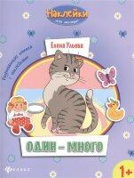 Ульева Е. Один-много: развивающая книжка с наклейками