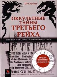 Пол Роланд. Оккультные тайны Третьего рейха. Темные силы, освобожденные нацистами