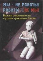 DVD. Мы - не роботы! Роботы - не мы! Вызовы современности и угрозы гражданам России