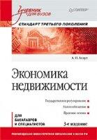 Асаул А.Н. Экономика недвижимости Учебник для вузов. 3-е изд. Стандарт третьего поколения