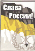 Обложка на паспорт. Слава России!
