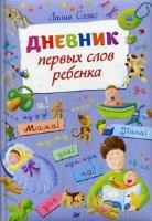 Савко Л.М. Дневник первых слов ребенка
