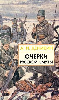 Деникин А.И. Очерки русской смуты. В 3-х книгах