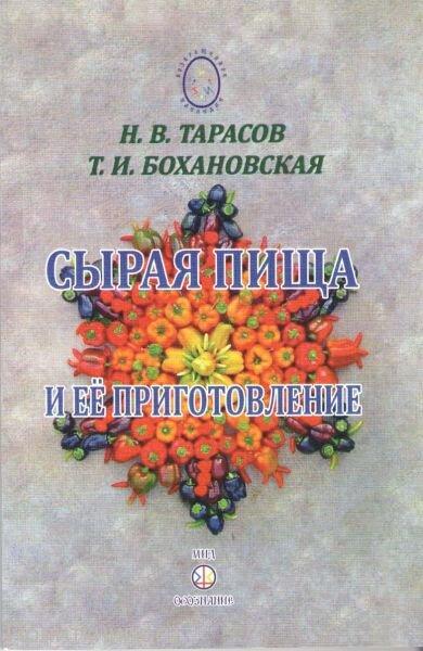 Тарасов Н.В., Бохановская Т.И. Сырая пища и ее приготовление