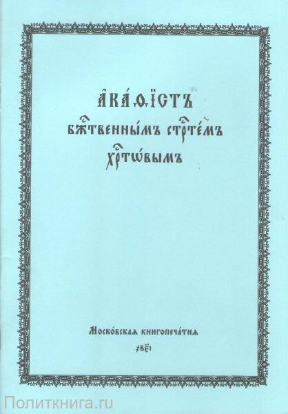 Акафист Божественным Страстям Христовым на церковнославянском языке