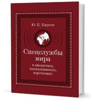 Киреев Ю.К. Спецслужбы мира в афоризмах, высказываниях, изречениях