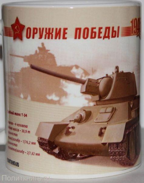 Кружка. Оружие победы. Танк Т-34