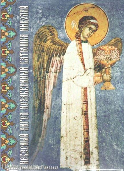 Схимонахиня Николая. Небесный ангел незабвенный батюшка Николай. Альбом