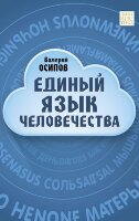 Осипов В.Д. Единый язык человечества