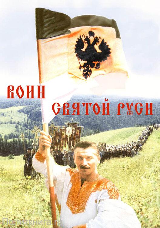 Воин Святой Руси. Памяти Вячеслава Михайловича Клыкова