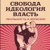 Калашников М. Свобода. Идеология, Власть. Реальность и иллюзии